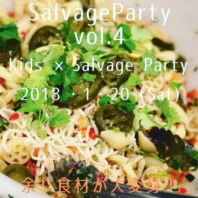 サルベージ・パーティvol.4 〜Kids×サルベージ・パーティ〜🌟 2018年 1/20(土曜日) 16:00〜18:00