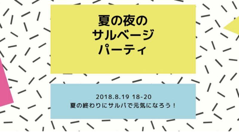 8月19日18:00〜残暑克服サルベージパーティー!