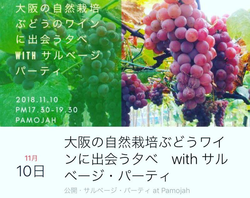 11/1017:30〜 大阪の自然栽培ぶどうワインに出会う夕べwith サルベージ・パーティ