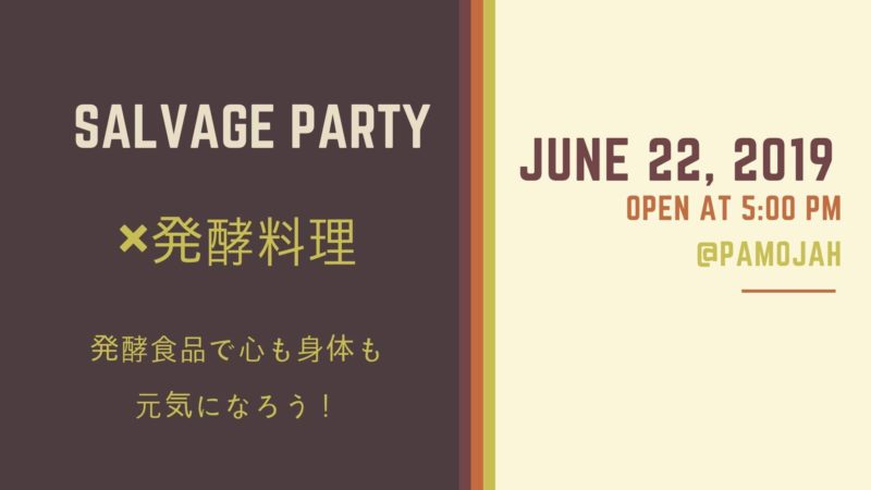 【6月のサルパは6/22土曜日に決定です!!】