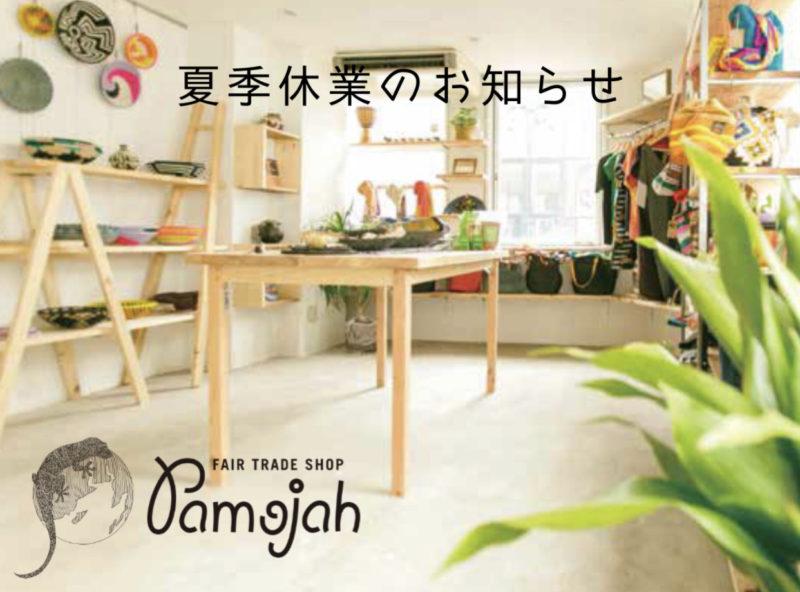 夏季休業8/13-23のお知らせ