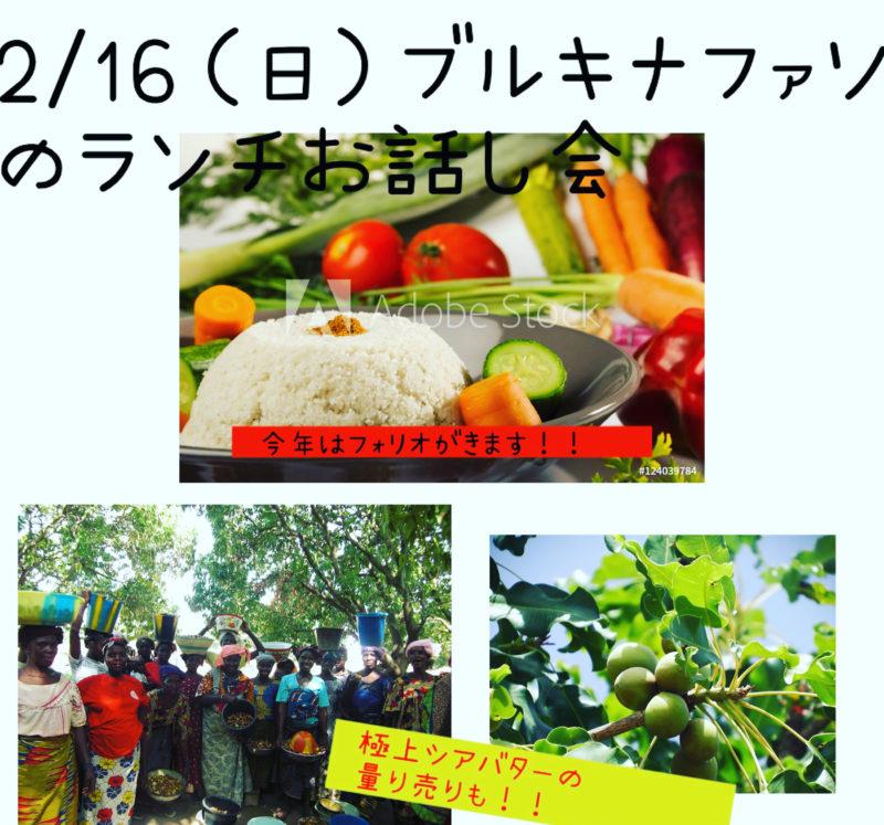 2/16(日)12:00〜ブルキナファソなランチ会