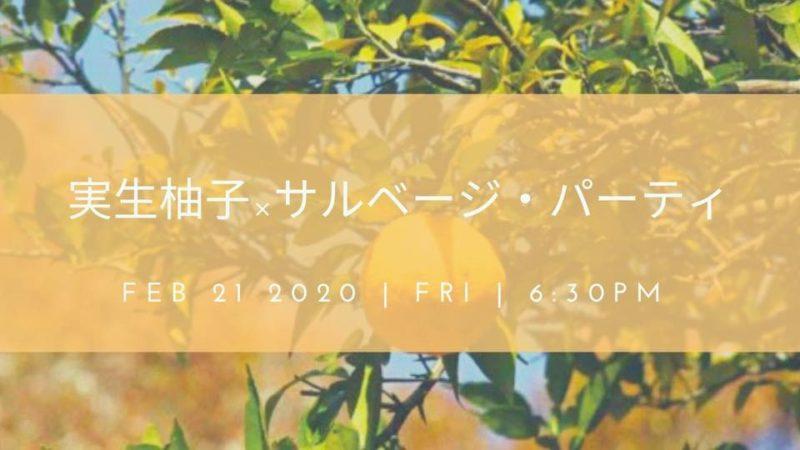 【2月21日18:30〜ワイルド柚子のサルベージパーティー🍊🍊】