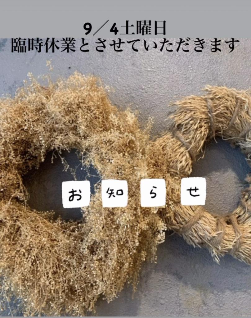 9/4土曜日臨時休業のお知らせ