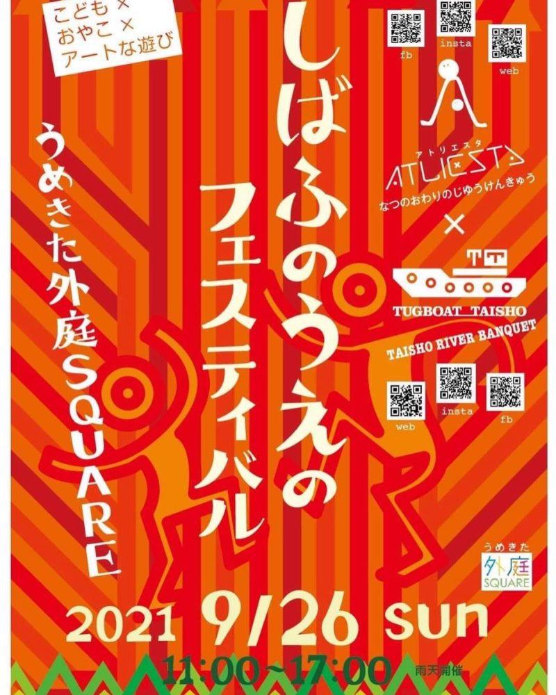 9/26 梅田に出店します
